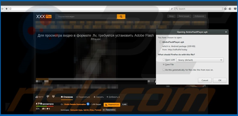 LokiBot Android distribuído como Adobe Flash Player